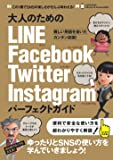大人のための LINE Facebook Twitter Instagram パーフェクトガイド (4大SNSをゆったりとマスターする!)