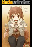 狼と香辛料V (電撃文庫)