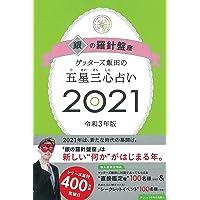 ゲッターズ飯田の五星三心占い2021 銀の羅針盤座