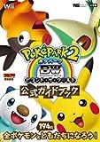 ポケパーク2BW~ビヨンド・ザ・ワールド~ 公式ガイドブック (ワンダーライフスペシャル Wii)