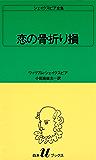 シェイクスピア全集 恋の骨折り損 (白水Uブックス)
