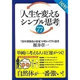 図解「人生を変えるシンプル思考」77