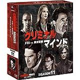 クリミナル・マインド/FBI vs. 異常犯罪 シーズン11 コンパクト BOX [DVD]