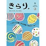 発達障害専門雑誌 季刊誌「きらり。」vol.5