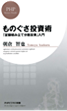 ものぐさ投資術 「定額積み立て分散投資」入門 PHPビジネス新書