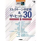 STAGEA エレクトーンで弾く 8~5級 Vol.63 エレクトーンの定番&ザ・ヒット30 8 (STAGEA エレクトーンで弾く・シリーズ グレード8~5級)