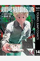 銀河英雄伝説 14 (ヤングジャンプコミックスDIGITAL) Kindle版