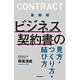 最新版 ビジネス契約書の見方・つくり方・結び方 (DO BOOKS)
