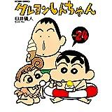 クレヨンしんちゃん : 24 (アクションコミックス)