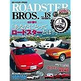 ROADSTER BROS. (ロードスターブロス) Vol.18 (Motor Magazine Mook)