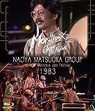 ライヴ・アット・モントルー・ジャズ・フェスティバル1983 Blu-ray【デジタル・リマスター版】