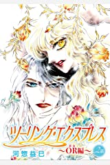 花丸漫画 ツーリング・エクスプレス~OR編~ 第2話 Kindle版