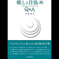 癒しと目覚め Q&A