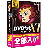 DVDFab XI プレミアム(BD/DVDディスクコピー・作成・動画変換)