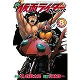 新 仮面ライダーSPIRITS(8) (月刊少年マガジンコミックス)