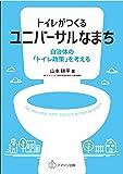 トイレがつくるユニバーサルなまち -自治体の「トイレ政策」を考える
