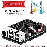 ラズベリーパイケース、ラズベリーパイ4B防具ケース、デュアル冷却ファンアルミ合金付きラズベリーパイメタルケース、内蔵ヒートシンク、RPI 4B専用防錆
