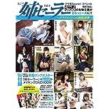 アサ芸Secret!スペシャル 姉セーラー(4) ~グラドル12人の制服讃歌~ 2021年 2/1 号 [雑誌]: 増刊