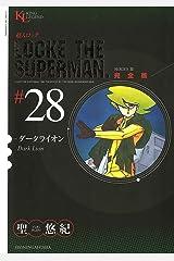 超人ロック 完全版 (28)ダークライオン Kindle版