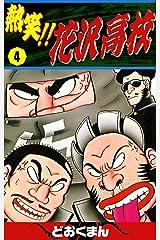 熱笑!! 花沢高校 (4) Kindle版