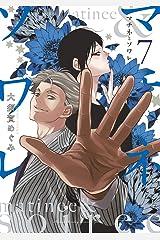 マチネとソワレ(7) (ゲッサン少年サンデーコミックス) Kindle版