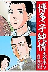 博多っ子純情 大合本 9 Kindle版