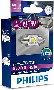 PHILIPS(フィリップス) ルームランプ LED T10×31 6500K 45lm 12V 0.65W エクストリームアルティノン X-treme Ultinon フェストゥーン 1個入り 129416500KX1