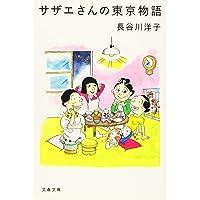 サザエさんの東京物語 (文春文庫)