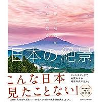 いまいちばん心ときめく日本の絶景