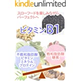 ビタミンB1 〜スローフードを楽しみながらパーフェクトへ〜