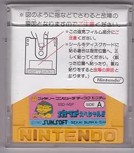ファミコンディスクシステム ナゾラーランド スペシャル!!
