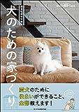 建築知識特別編集 犬のための家づくり