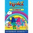 トロールズ:シング・ダンス・ハグ!Vol.8/なーんもない日 [DVD]