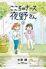 こころのナース夜野さん(2) (ビッグコミックス) Kindle版