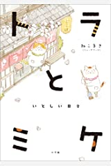 トラとミケ ~いとしい日々~ Kindle版