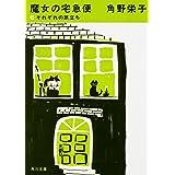 新装版 魔女の宅急便 (6)それぞれの旅立ち (角川文庫)