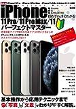 初めてでもすぐわかるiPhone11 Pro / 11 Pro Max / 11パーフェクトマスター (メディアックスMOOK)