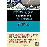 哲学するタネ【東洋思想編】—高校倫理が教える70章