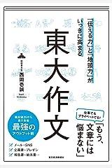 「伝える力」と「地頭力」がいっきに高まる 東大作文 Kindle版