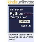 中級に進むためのPythonプログラミング入門補強: python3系(Ver3.6.5)、windows8.1/10対応