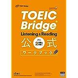 TOEIC Bridge Listening & Reading 公式ワークブック