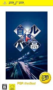 首都高バトル PSP (R) the Best - PSP