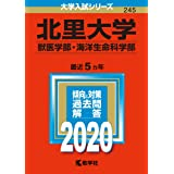北里大学(獣医学部・海洋生命科学部) (2020年版大学入試シリーズ)