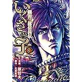 いくさの子 ‐織田三郎信長伝‐ (8) (ゼノンコミックス)