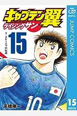 キャプテン翼 ライジングサン 15 (ジャンプコミックスDIGITAL) Kindle版