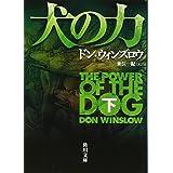 犬の力 下 (角川文庫)
