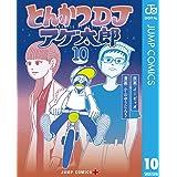 とんかつDJアゲ太郎 10 (ジャンプコミックスDIGITAL)