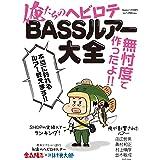 俺たちのヘビロテBASSルアー大全 [雑誌]: Basser 2021年 1月号 増刊