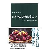 日本の品種はすごい-うまい植物をめぐる物語 (中公新書 (2572))