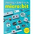 プログラム×工作でつくるmicro:bit